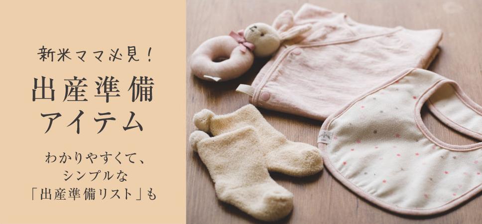 出産準備 アイテム