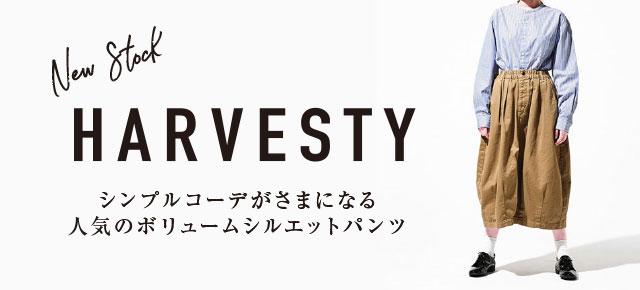 HARVESTY(ハーベスティ)