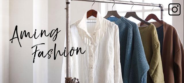 amingファッションコーデ