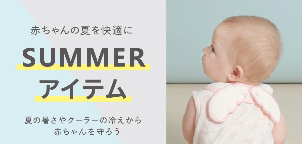 赤ちゃんの夏を快適に!
