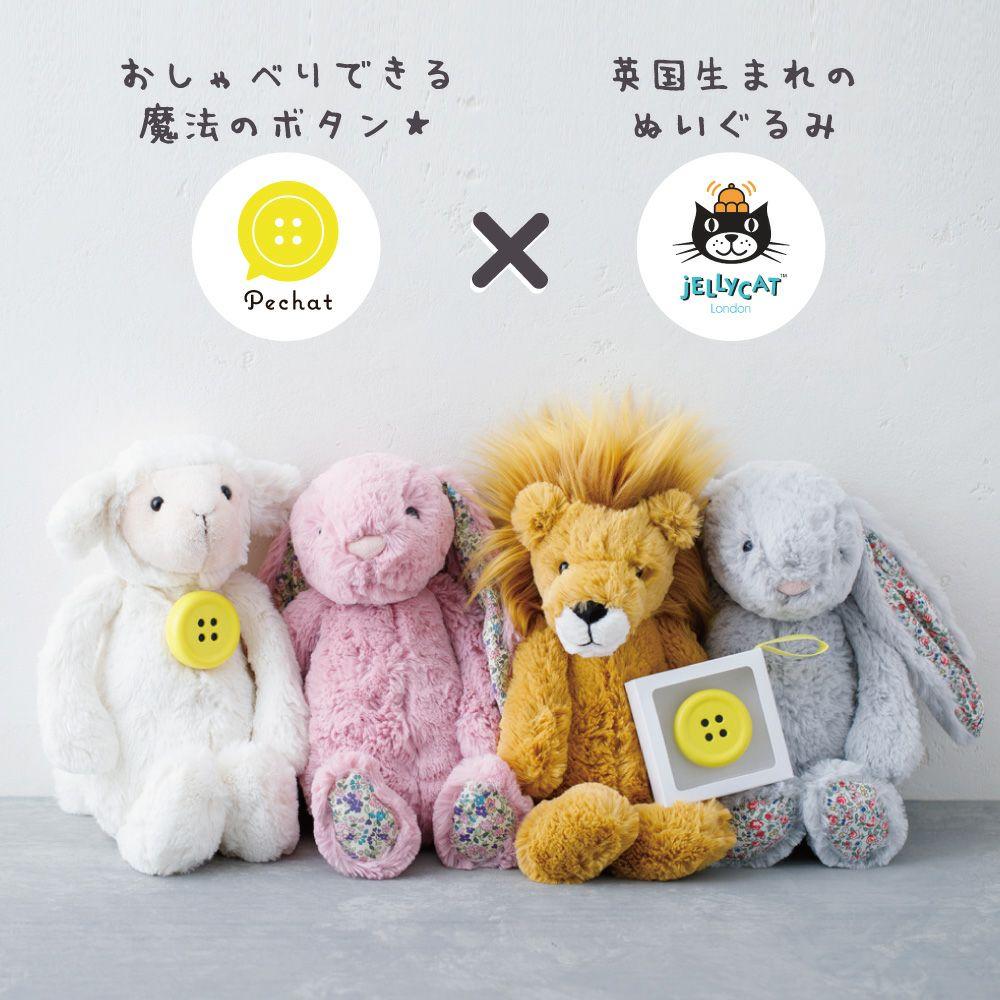 【組み合わせを選べるセット】Pechat&JellyCat/ペチャット&ジェリーキャットMサイズ