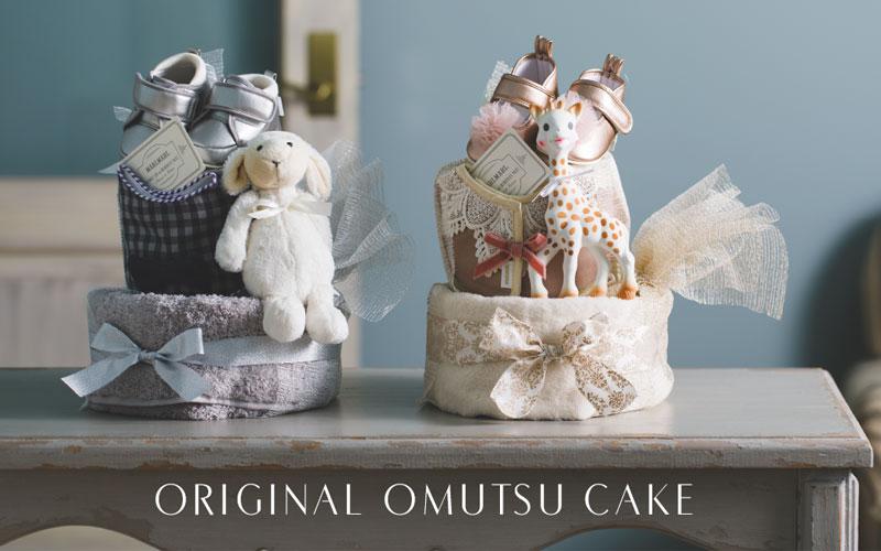アミング オリジナルオムツケーキ