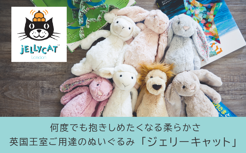 JELLYCAT ジェリーキャット