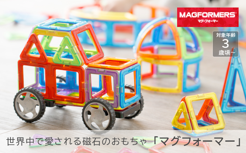 MAGFORMERS マグ フォーマー