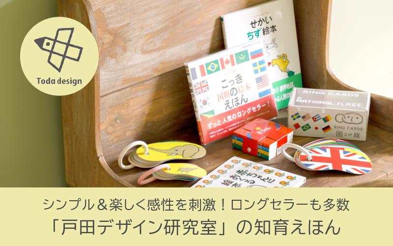 戸田デザイン研究室 絵本