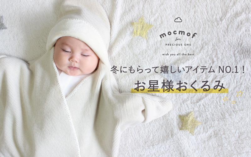 /amingbaby/top/star_okurumi_slidebnr.jpg