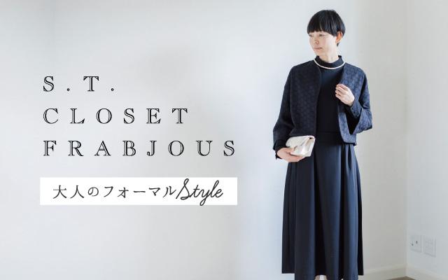 s.t.closet frabjous(エスティ・クローゼット・フラビシャス)