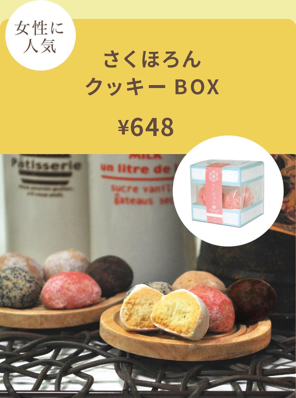 さくほろん クッキーBOX ¥648