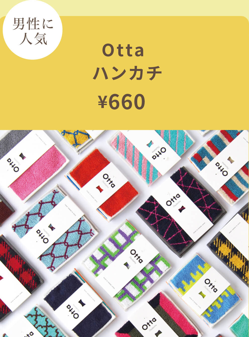 OTTA はんかち ¥660