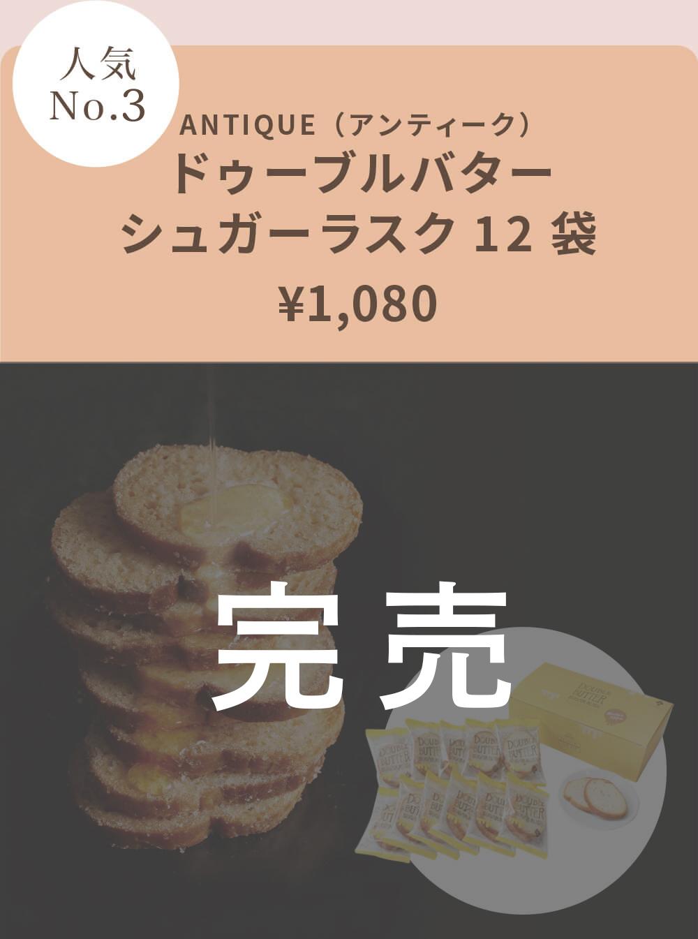 ANTIQUE(アンティーク) ドゥーブルバターシュガーラスク12袋 ¥1,080