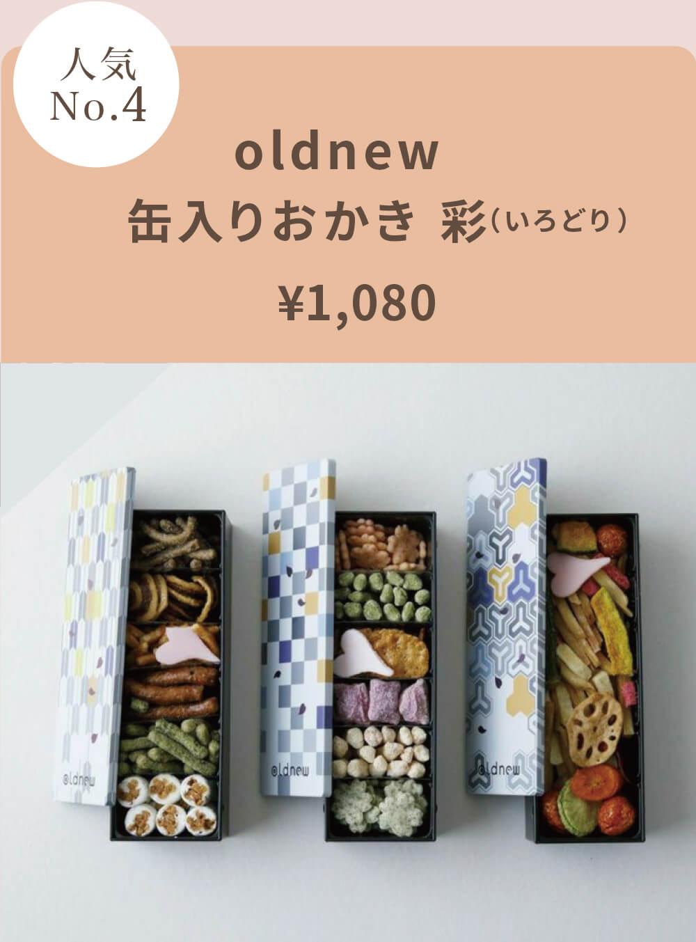 oldnew缶入りおかき 彩(いろどり)¥1,080