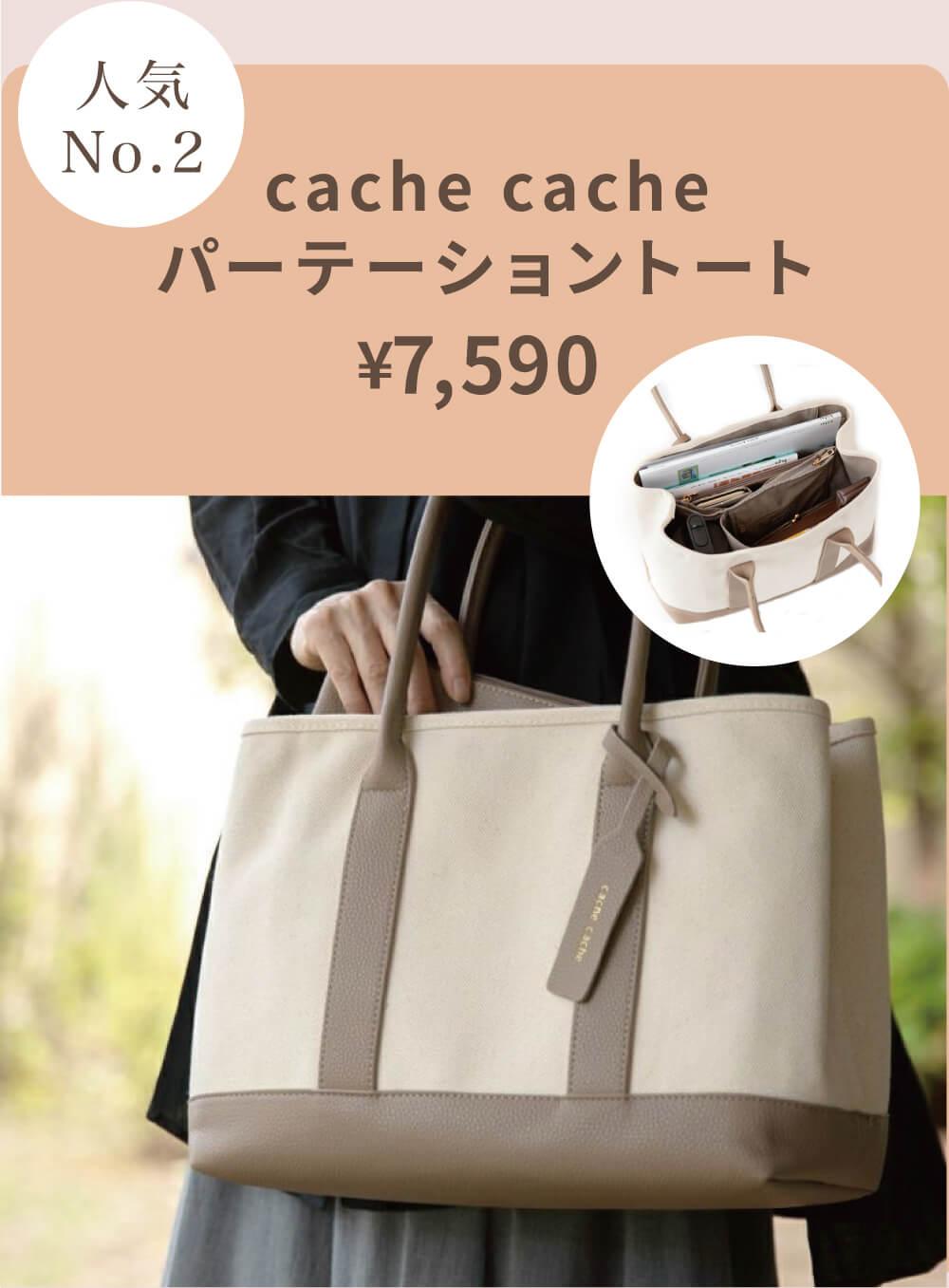 cache cache(カシュカシュ) パーテーションポリプロピレントートバッグ ¥6,490