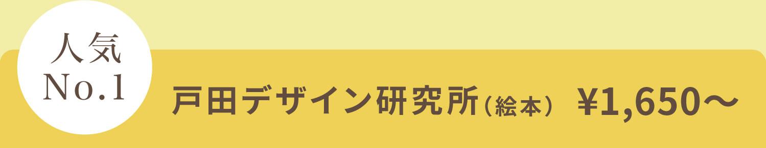 戸田デザイン研究所