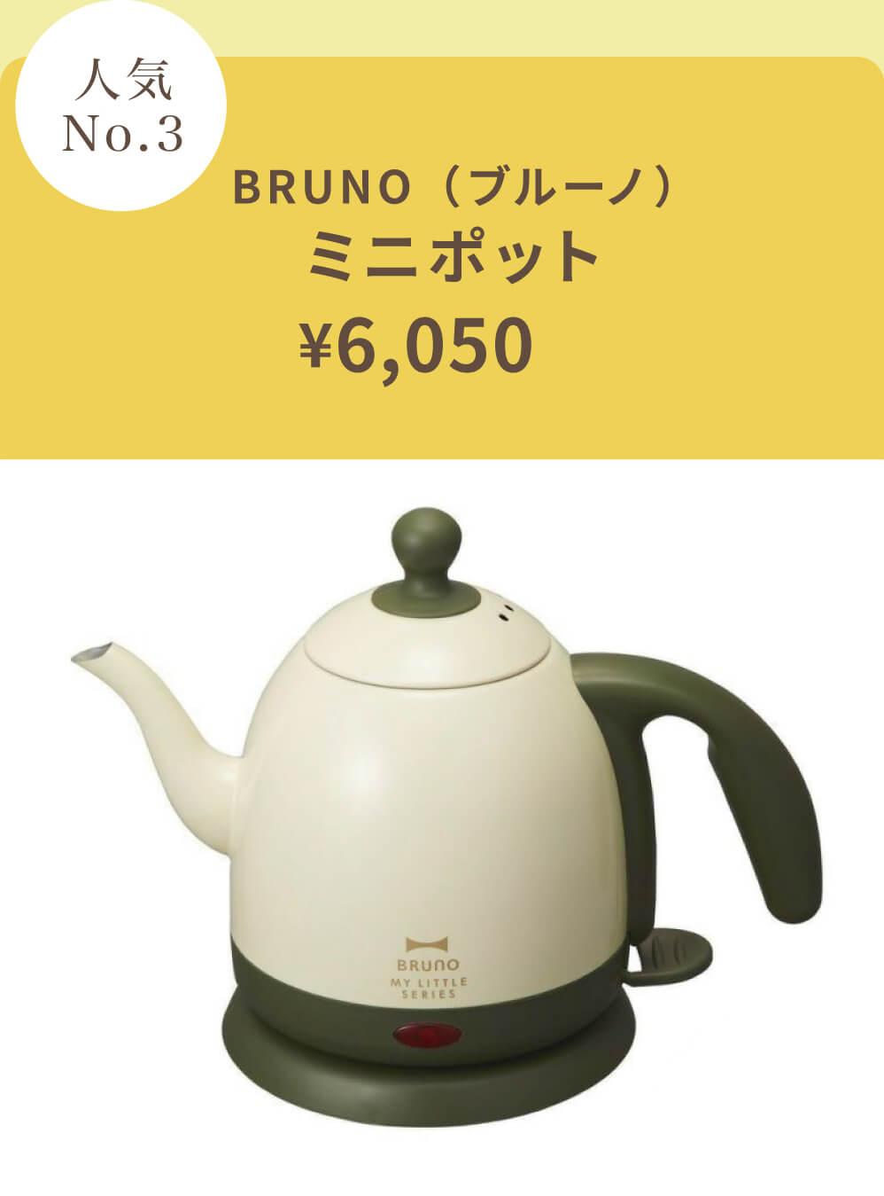BRUNO(ブルーノ) ミニポット BE 【ボックス入り】