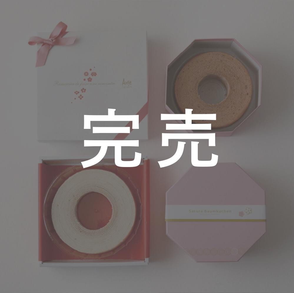 ベール 桜ばうむ M ¥1,296