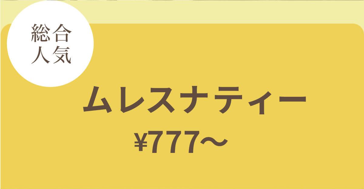 ムレスナティー ¥777〜