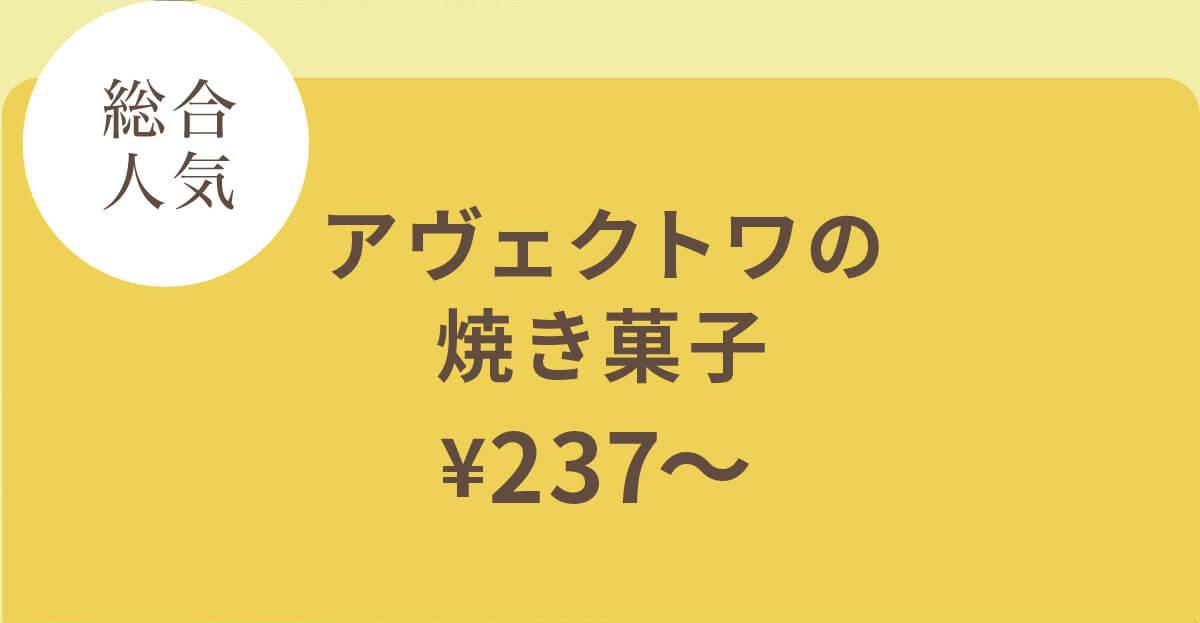 アヴェクトワ ¥237〜