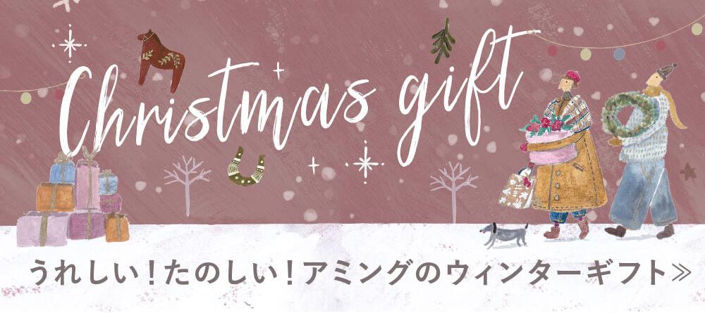 アミングのクリスマス特集