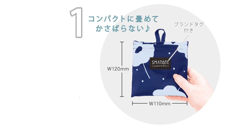 SMATOTE(スマトート)