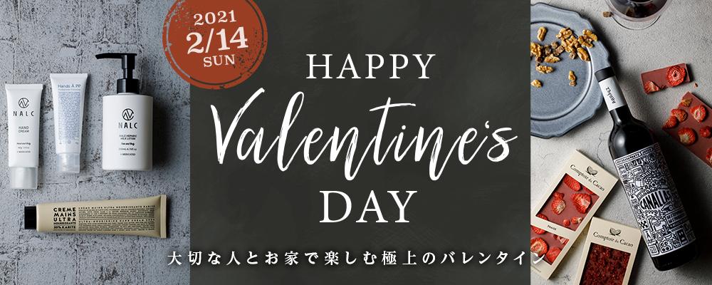 アミングのバレンタイン特集