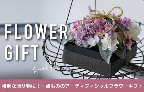 g_flower_bnr.jpg