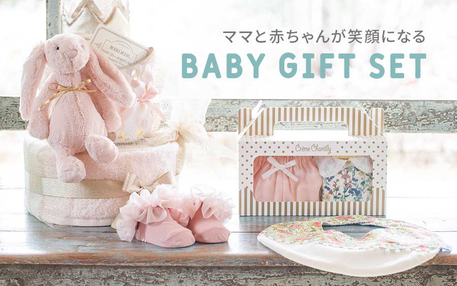 AmingBABY 出産祝い ベビーギフトセット