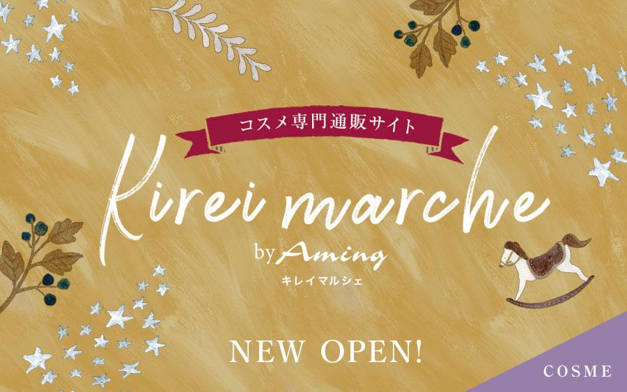 Amingコスメ専門通販サイト キレイマルシェ