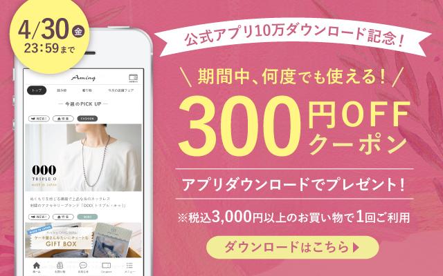 /amingonline/top/app_slide_bnr.jpg
