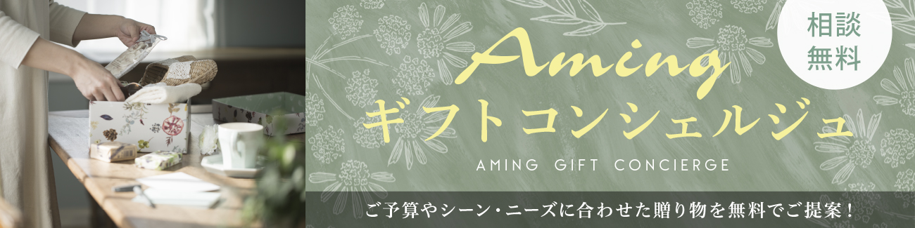 予算やニーズに合わせた贈り物を無料でご提案 Amingコンシェルジュ