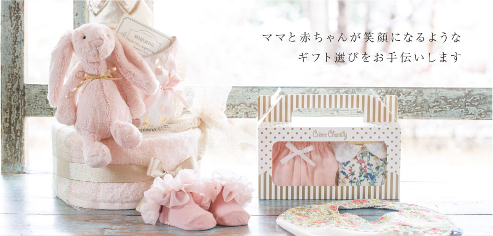 アミングの日本製やオーガニックの出産ギフト&おむつケーキ