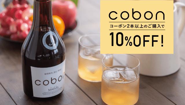 cobonfair