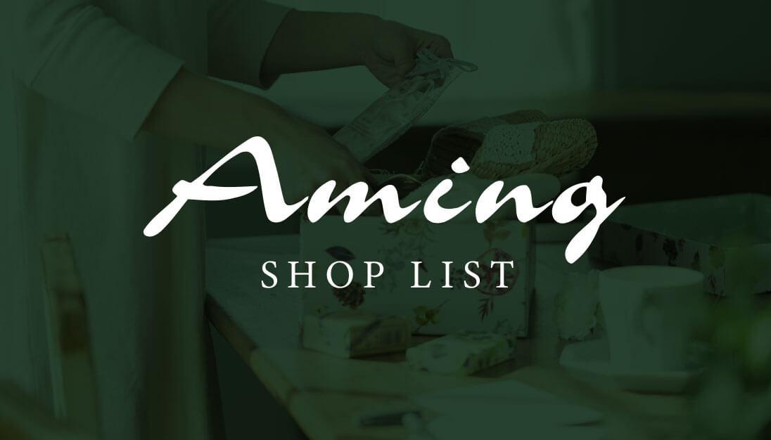 Aming実店舗リスト