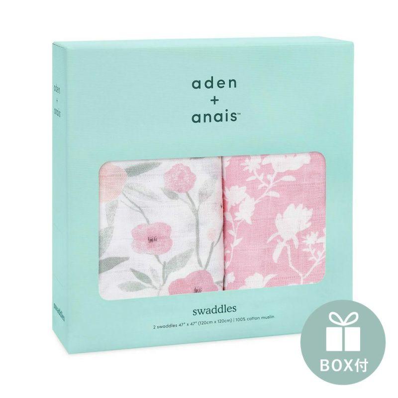 aden+anais(エイデンアンドアネイ)【日本正規品】モスリンコットン おくるみ 2枚セット mon fleur 2-pack swaddles 【ボックス入り】